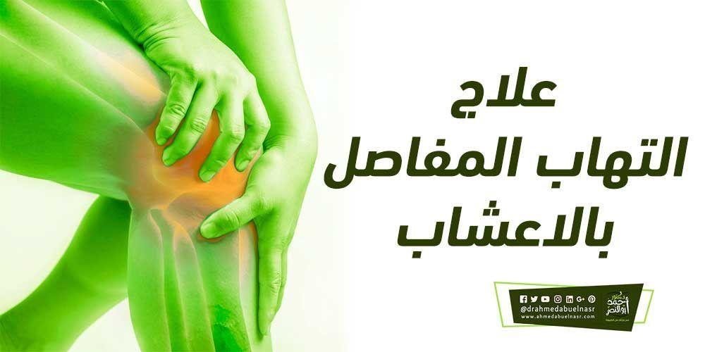علاج التهاب المفاصل بالاعشاب د احمد ابو النصر تعتبر طرق علاج التهاب المفاصل بالاعشاب والنباتات الطبية من أحدث ماتوصلت له الأبحاث والدراسات في علاج سبب الإصاب