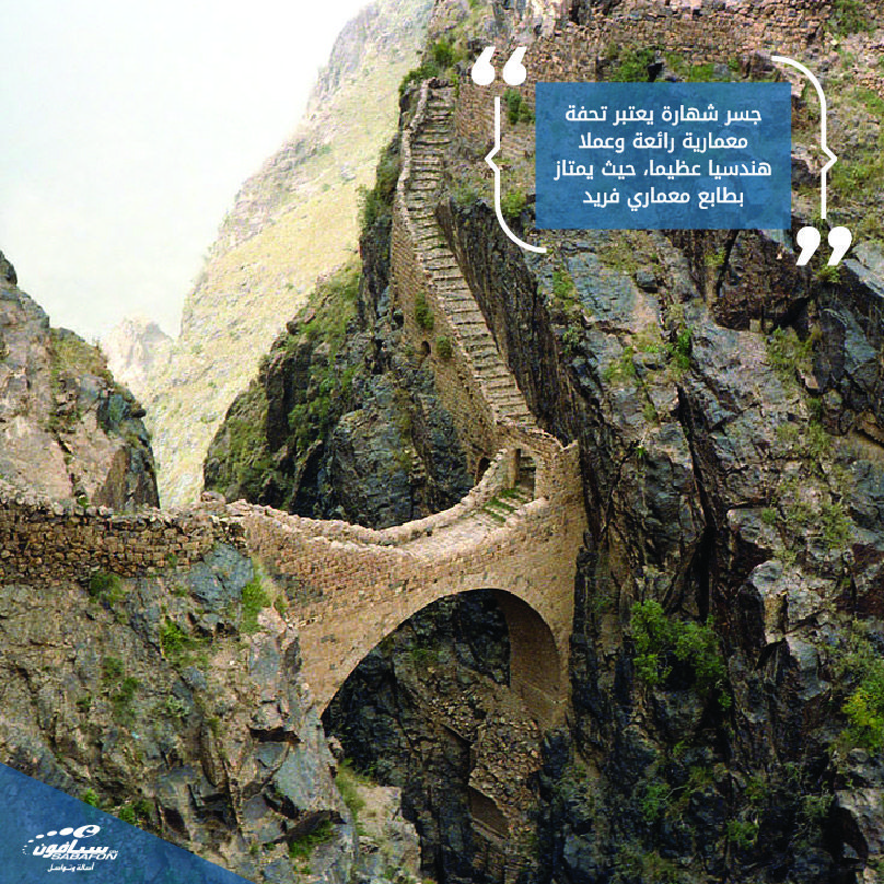 جسر شهارة هو جسر اعتاد السياح والزوار لمدينة شهارة على زيارته لاعتباره أهم معالم المدينة و قد أقيم على أخدود شديد الانحدار Natural Landmarks Nature Landmarks