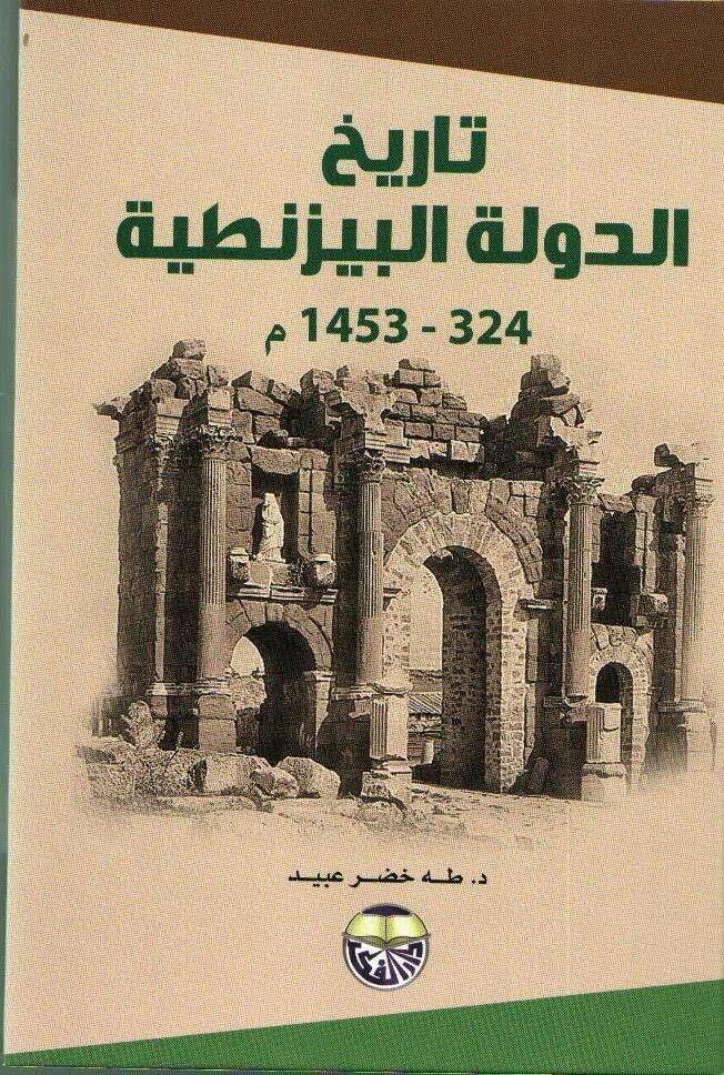 Pin By Fb1400 On اغلفة كتب ومجلات Pdf Books Download Arabic Books Download Books