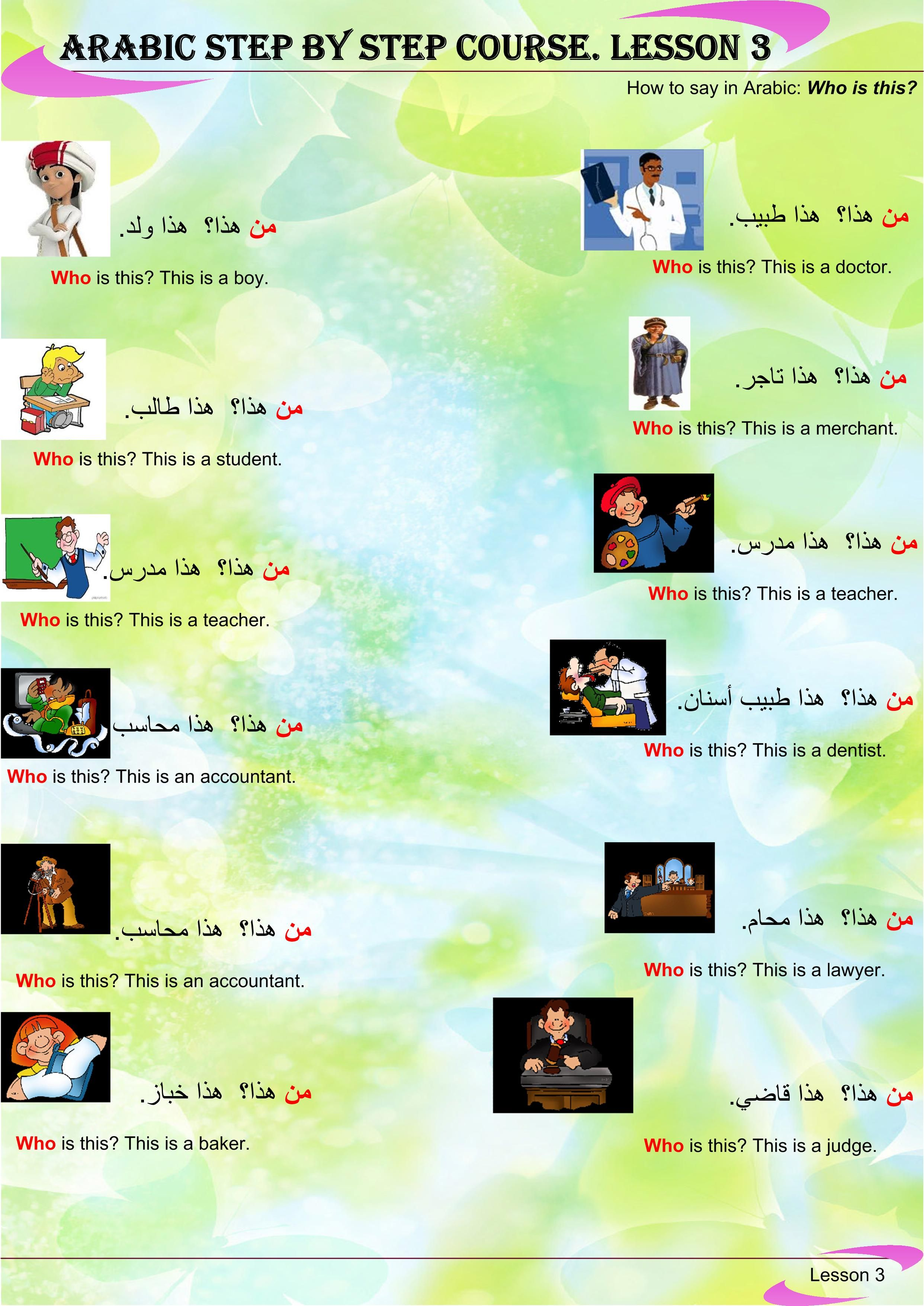 Learn Arabic | LEARN101.ORG