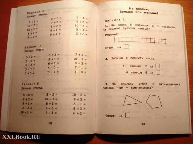 organizatsionnoe-povedenie-onlayn-reshebnik-po-literature-za-10-klass-lebedev-1-chast-2015