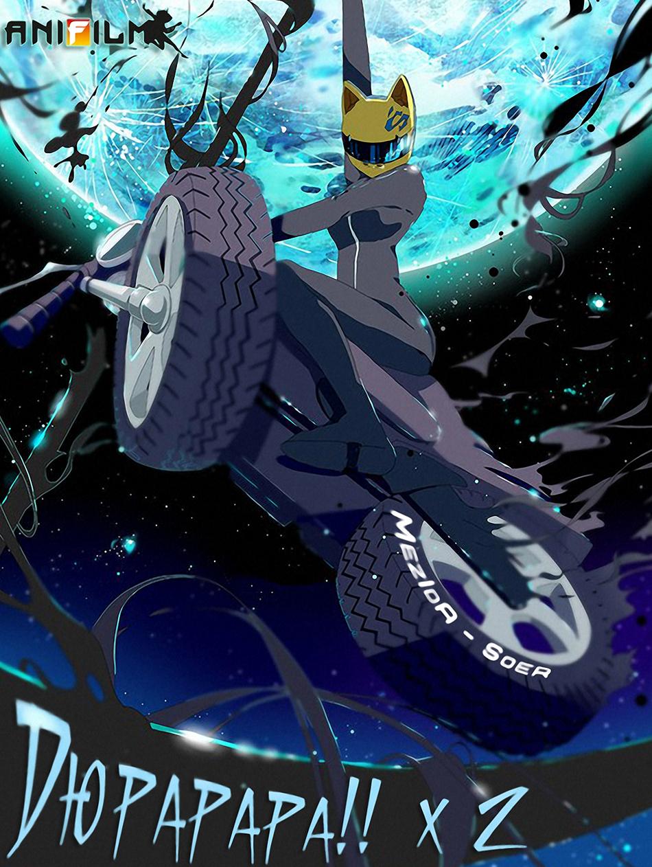 Dyurarara 2 Pervyj Sezon Durarara X2 Shou Vsadnik Bez Golovy Personazhi Anime Manga Anime Vsadniki