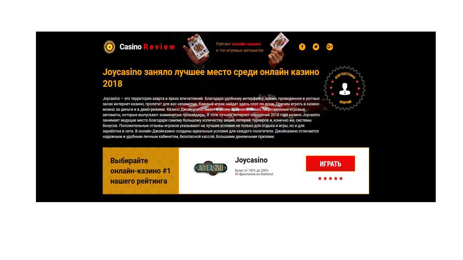 онлайн казино джойказино 2018
