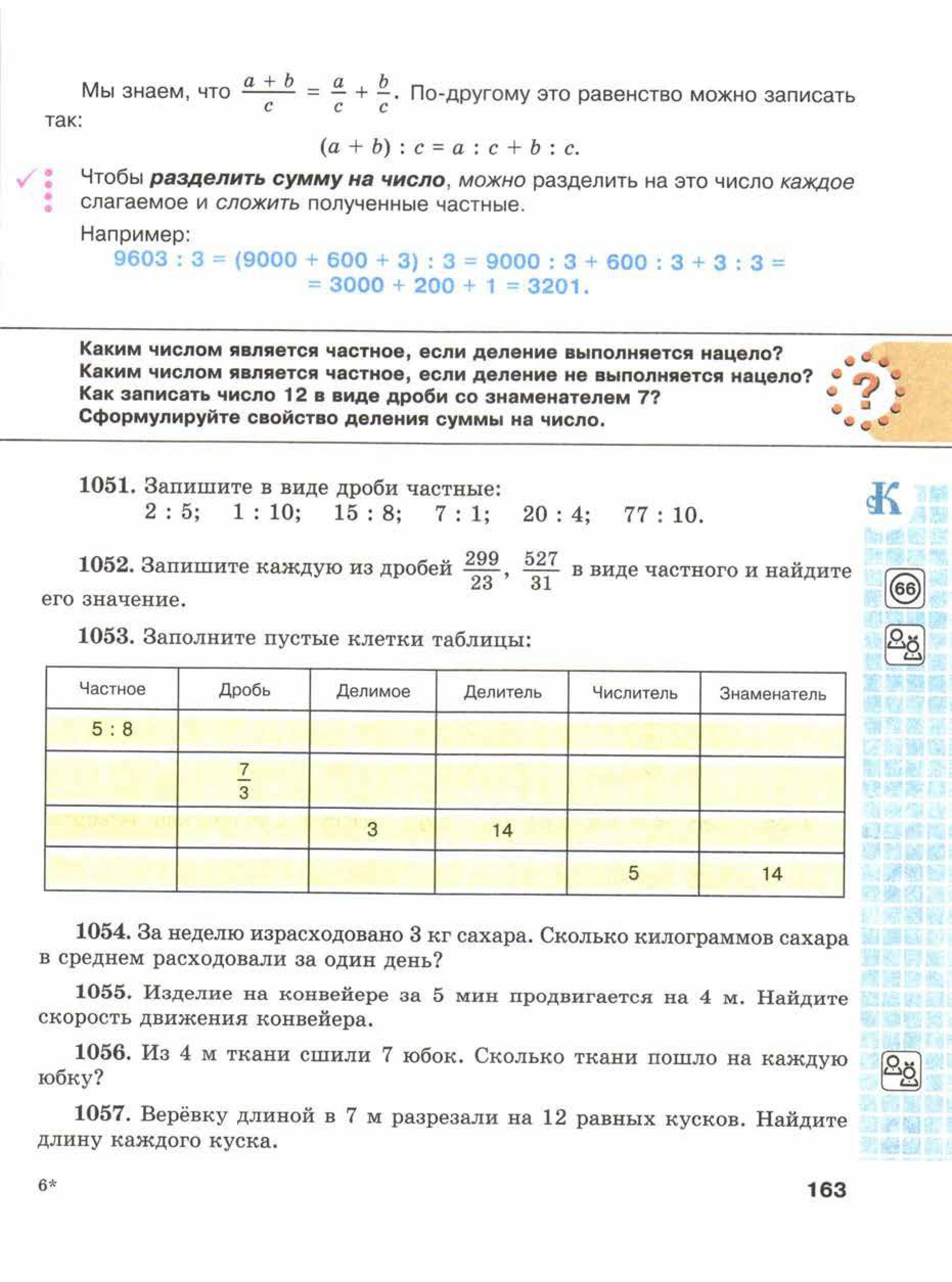 Гдз по учебнику е.в малыхина русский 8 класс