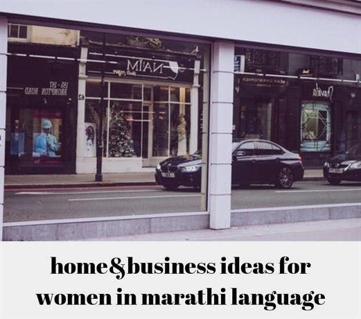 Home Business Ideas For Women In Marathi