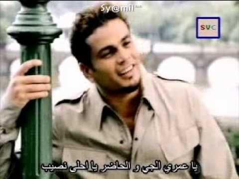 Amr Diab Tamally Maak Arabic Lyric Egyptian Movies Love Songs Unspoken Words