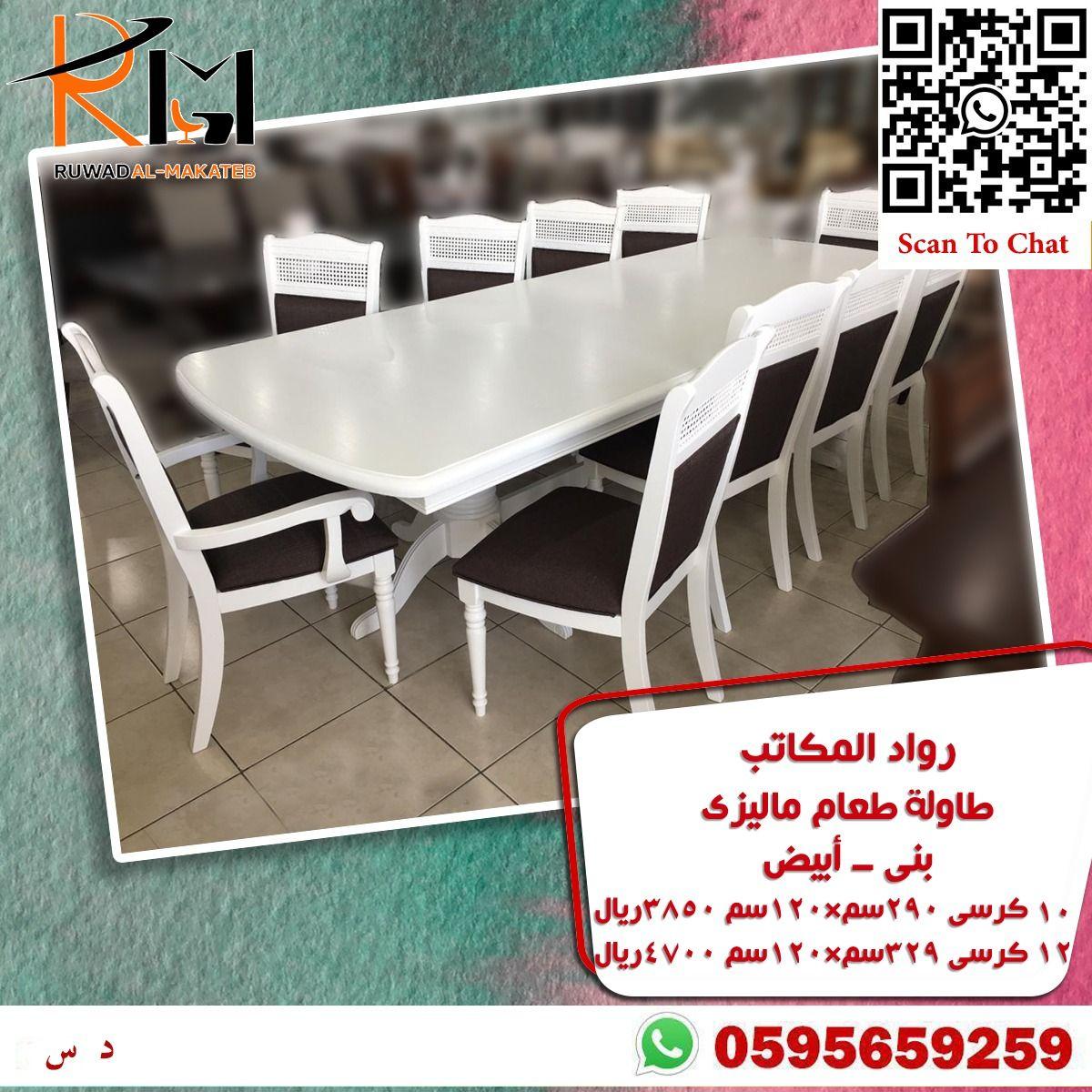 طاولة طعام ١٢ كرسي Dining Chairs Chair Home Decor