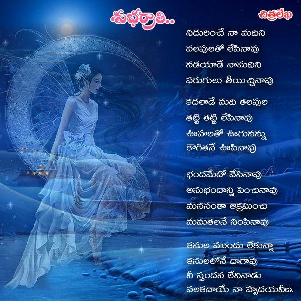 Telugu Kavithalu తెలుగు కవితలు Kavithalu Telugu - new love letter format in telugu
