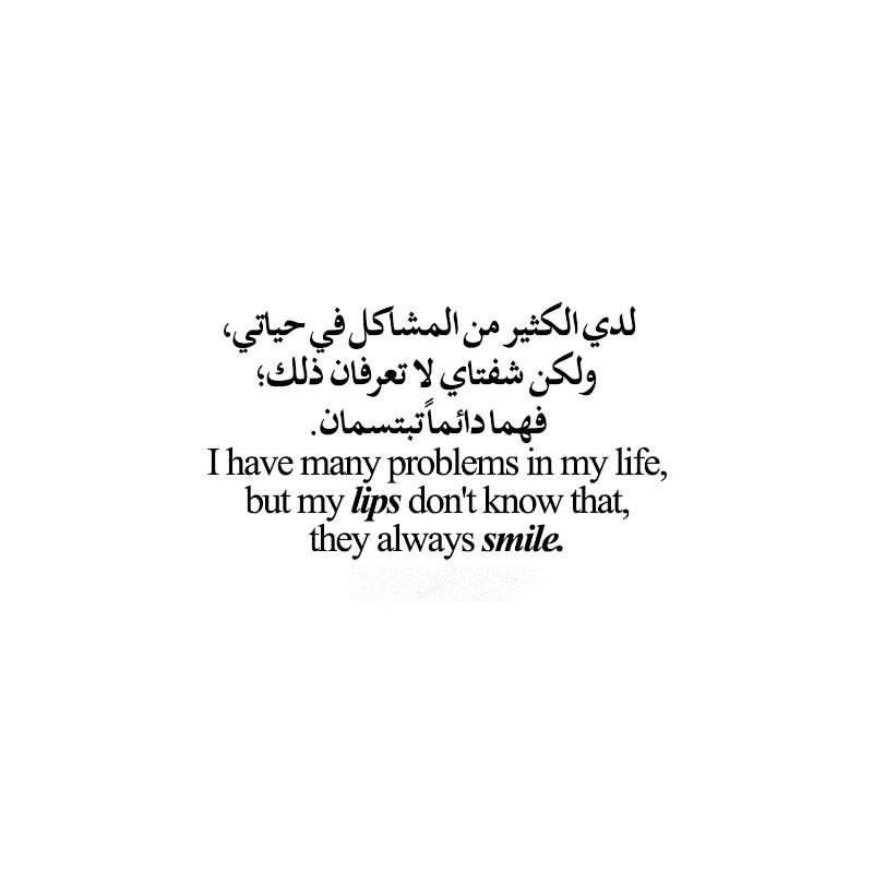 Arabisch Sprüche Herz 1001 Sprueche