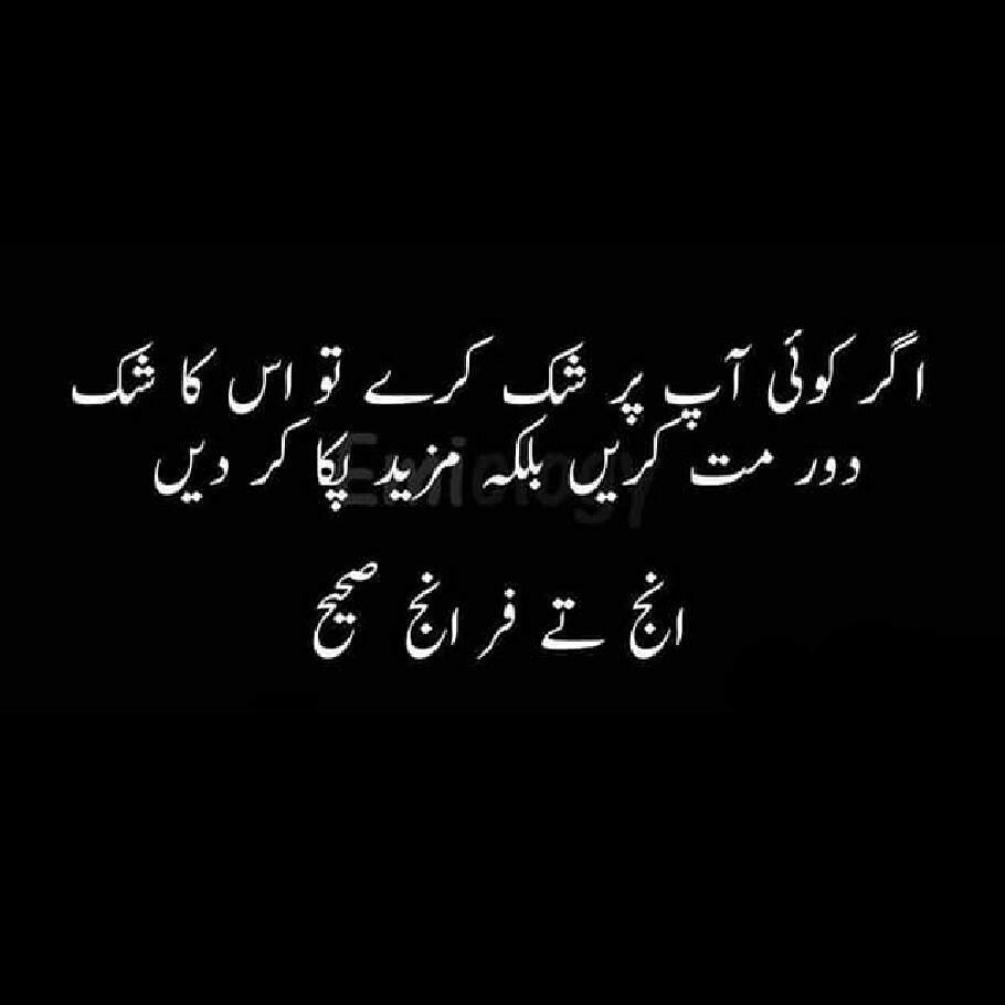 Hahahahahaha 0839 Am 23 Jan 2018 Urdu Funny Poetry