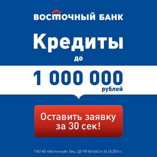 Восточный банк потребительский кредит наличными