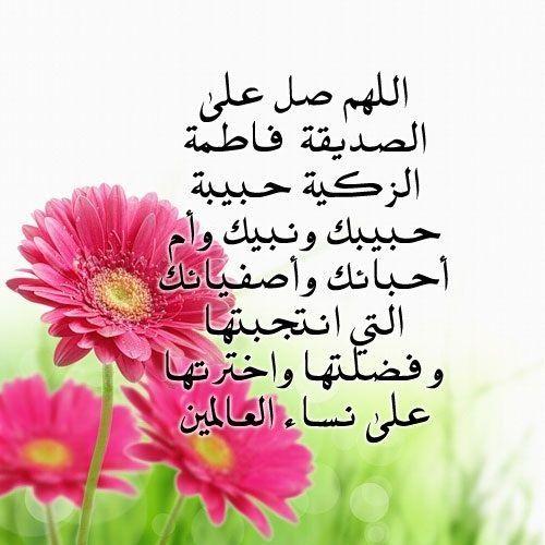 السلام على تفاحة الجنة وبضعة الرسول الامين محمد صلى الله عليه واله وسلم Peace Be Upon Him Prayers Islam