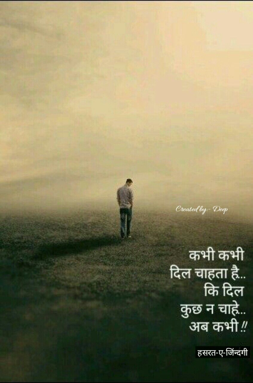 Quotes Quoting Hindi Quotes Quotes Hindi Qoutes