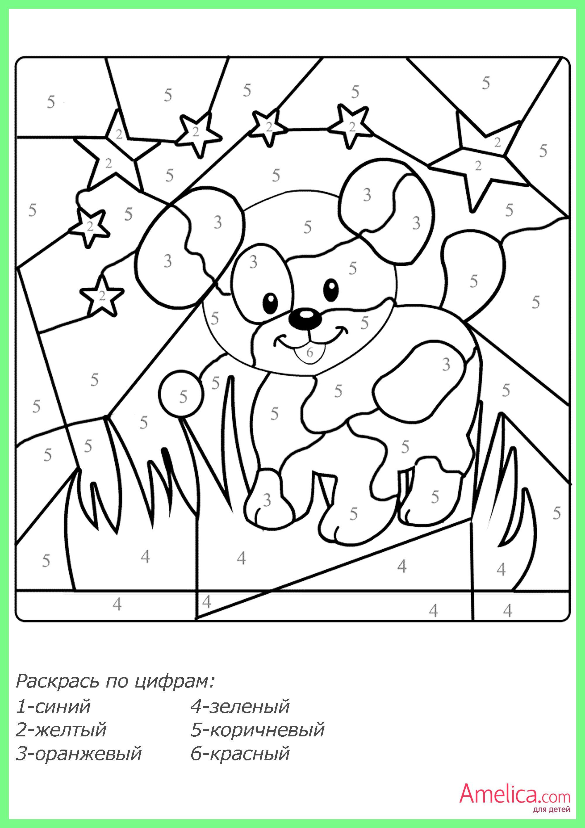 раскраски по цифрам для детей рисунки по цифрам раскраска по цифрам раскраски детские раскраски