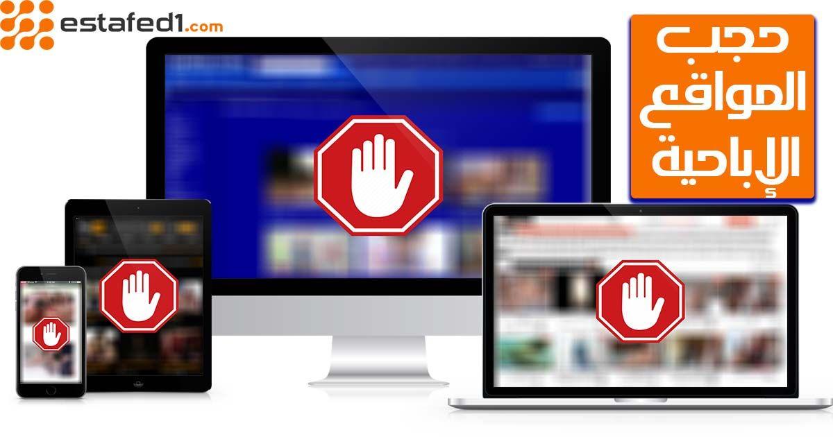 حجب المواقع الإباحية نهائي ا من الراوتر بدون برامج Te Data Tp Link Edimax Estafed1 Tp Link Gaming Logos Router