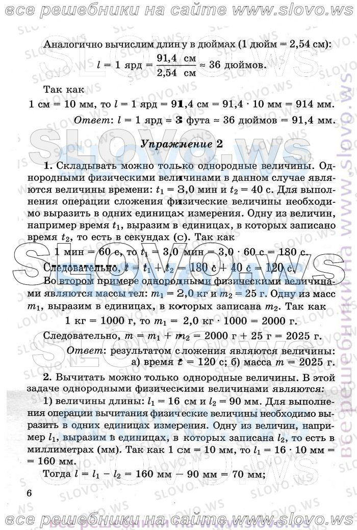 Готовые домашние задания химия класс г.е.рудзитис