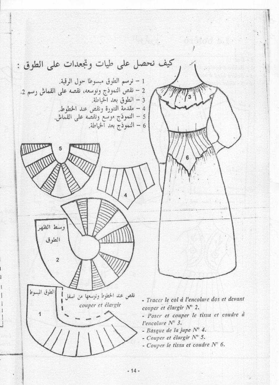 كتاب كيف تتعلم قواعد التفصيل و الخياطة بالعربية و الفرنسية Sewing Nail Art Designs Pattern