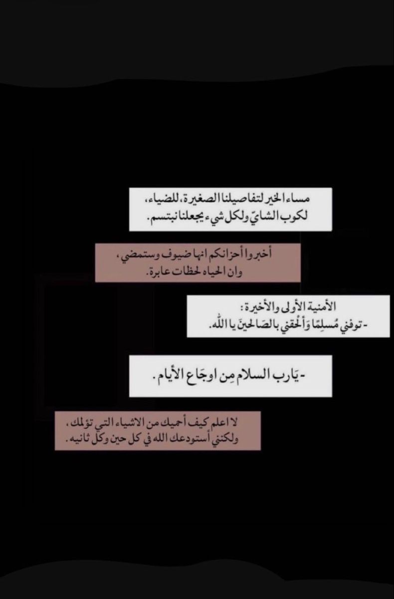اقتباسات اقتباس مقتبسات يوموطني سعوديه قصاصة قصاصات ملصقات كتاب كتابات خط مخطوطات عربي فصحى Body Image Quotes Wedding Cards Images Image Quotes