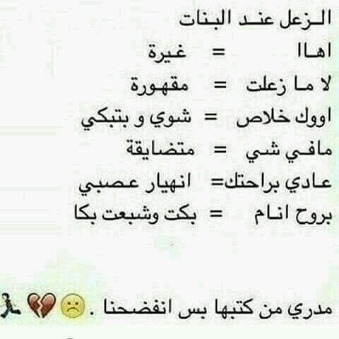 Pin By Unknown On فله تايم Weird Words Funny Words Funny Arabic Quotes