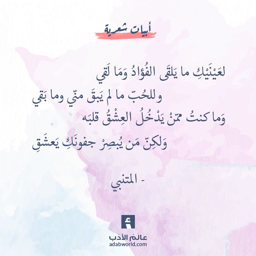 لعينيك ما يلقى الفؤاد وما لقي المتنبي عالم الأدب Words Quotes Quotes For Book Lovers Wonder Quotes
