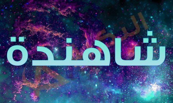 معنى اسم شاهندة Shahenda في القاموس العربي نعلم جميعا أن الأسماء من أكثر الأسماء التي يصعب اختيارها وعند حصول الآباء على مولود جدي Neon Signs Names Letters
