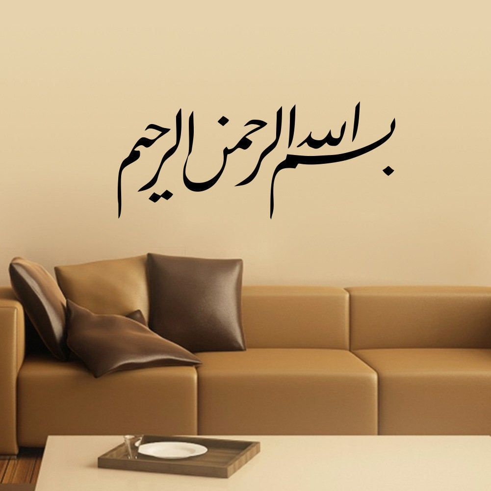 Aliexpress.com : Buy Huge Arabic Calligraphy Bismillah Islamic Art ...