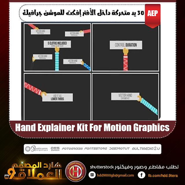 نقدم لكم 30 يد متحركة داخل الأفتر إفكت للموشن جرافيك Hand Explainer Kit For Motion Graphics عدد 30 يد تتحرك بشكل إحترافي داخل برنامج Motion Motion Graphics Kit