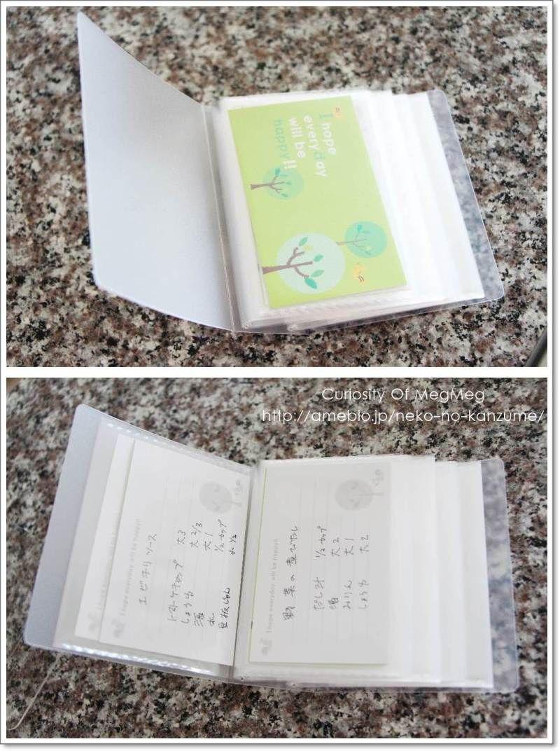 レシピの時短収納 無印のカードホルダー インテリア 収納 カードホルダー カード