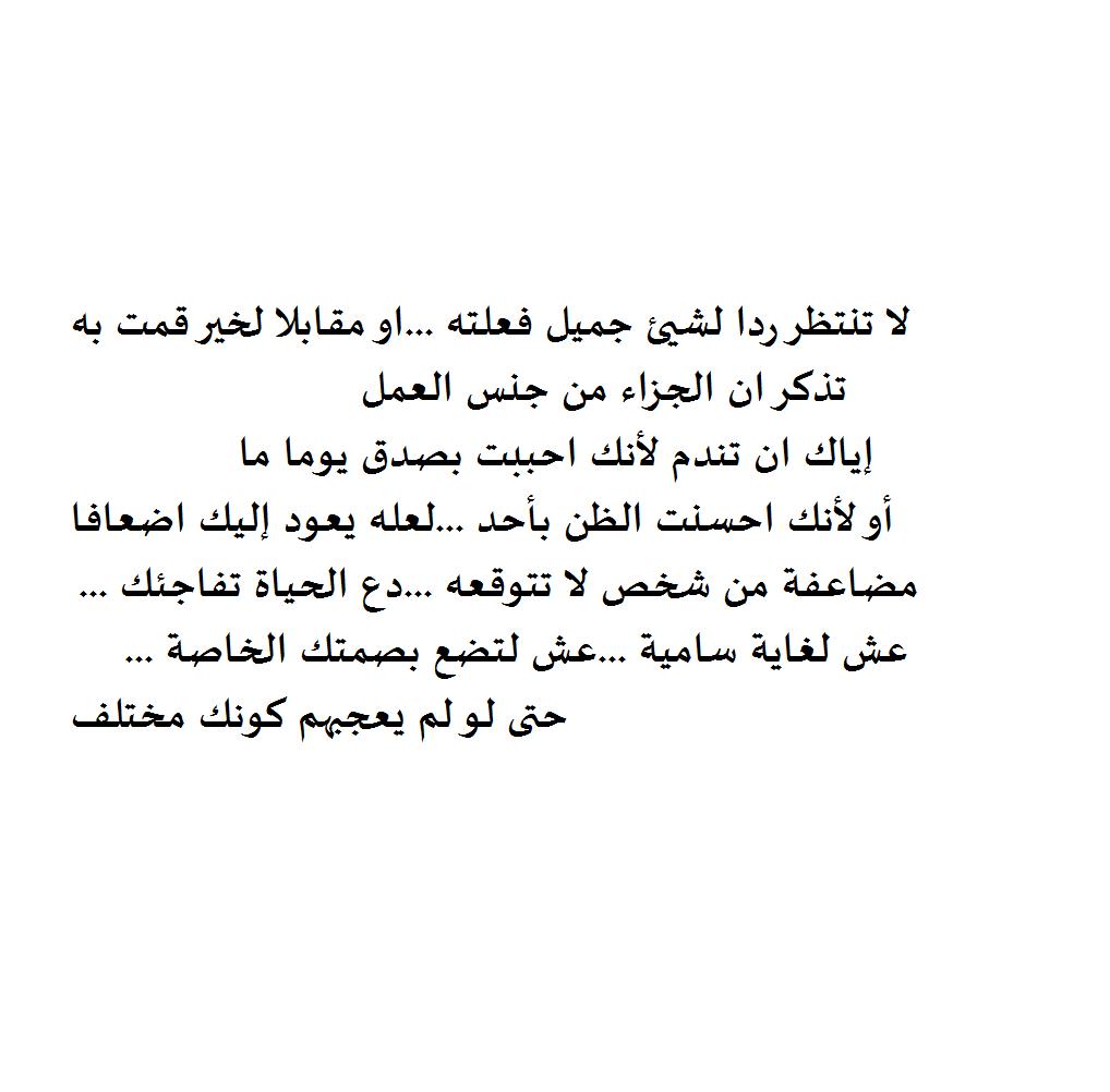 لا تنتظر رد الجميل Quotes Arabic Quotes Math