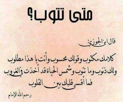 رب اغفر وارحم وتجاوز عما تعلم إنك تعلم ما لا نعلم إنك أنت الأعز الأكرم Arabic Quotes Quotes Words