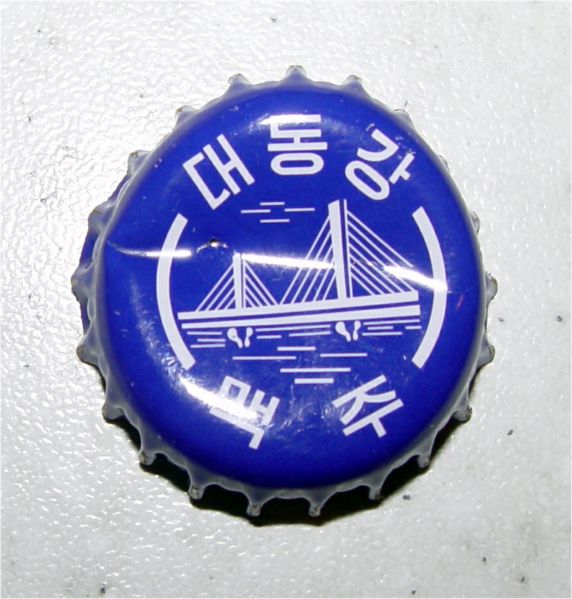 File Taedonggang Bottle Cap Png Wikipedia The Free Encyclopedia Beer Bottle Caps Bottle Cap Bottle
