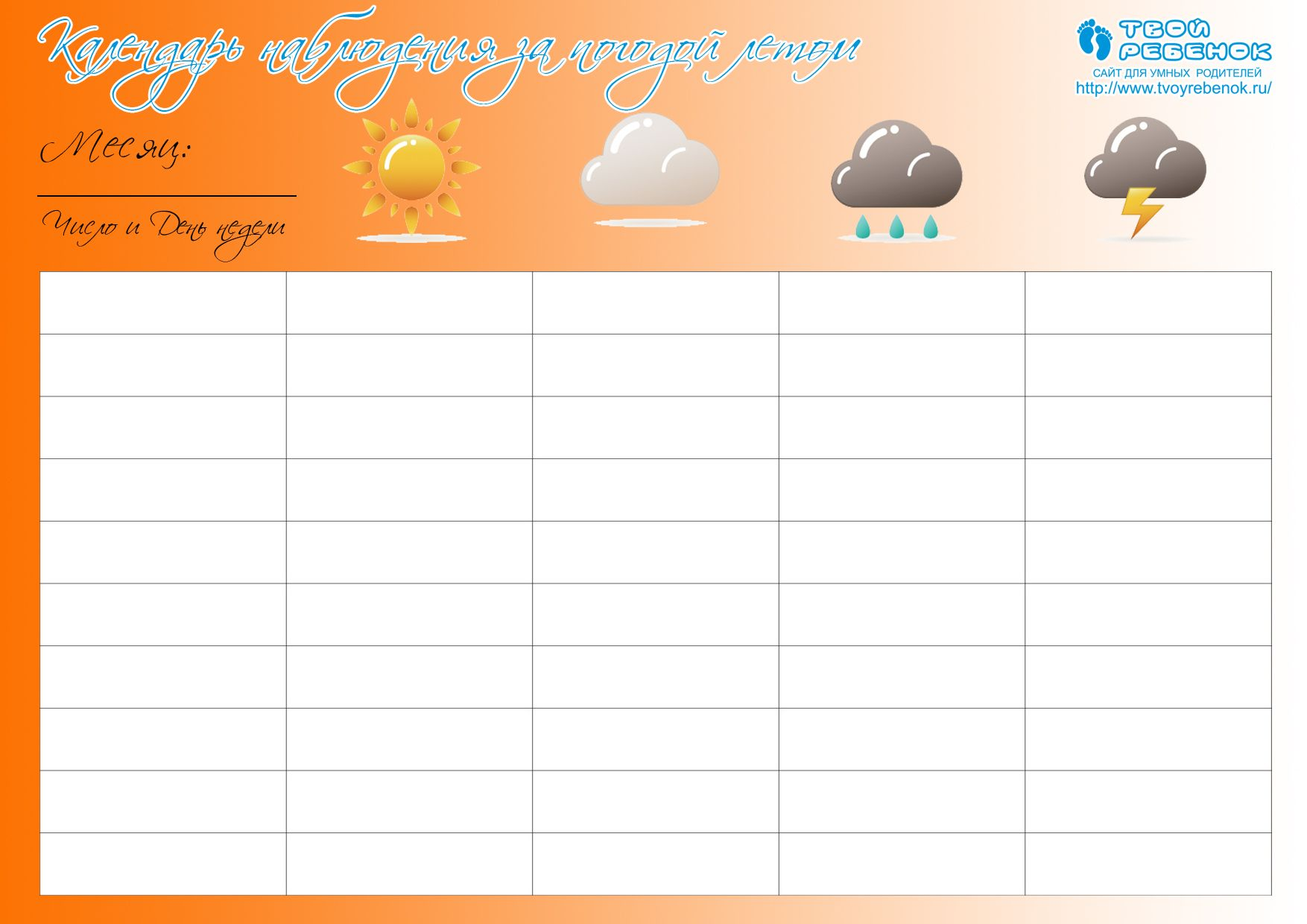 Календарь погоды детям своими руками