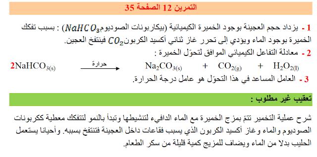 حل تمرين 12 ص 35 فيزياء 3 متوسط Http Www Seyf Educ Com 2019 10 Corection Exercise 12 Pahe 35 Phy 3am Html 35th Exercise