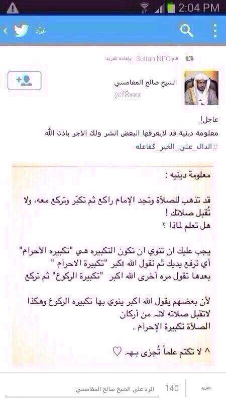 المغامسي Words Islam Sayings
