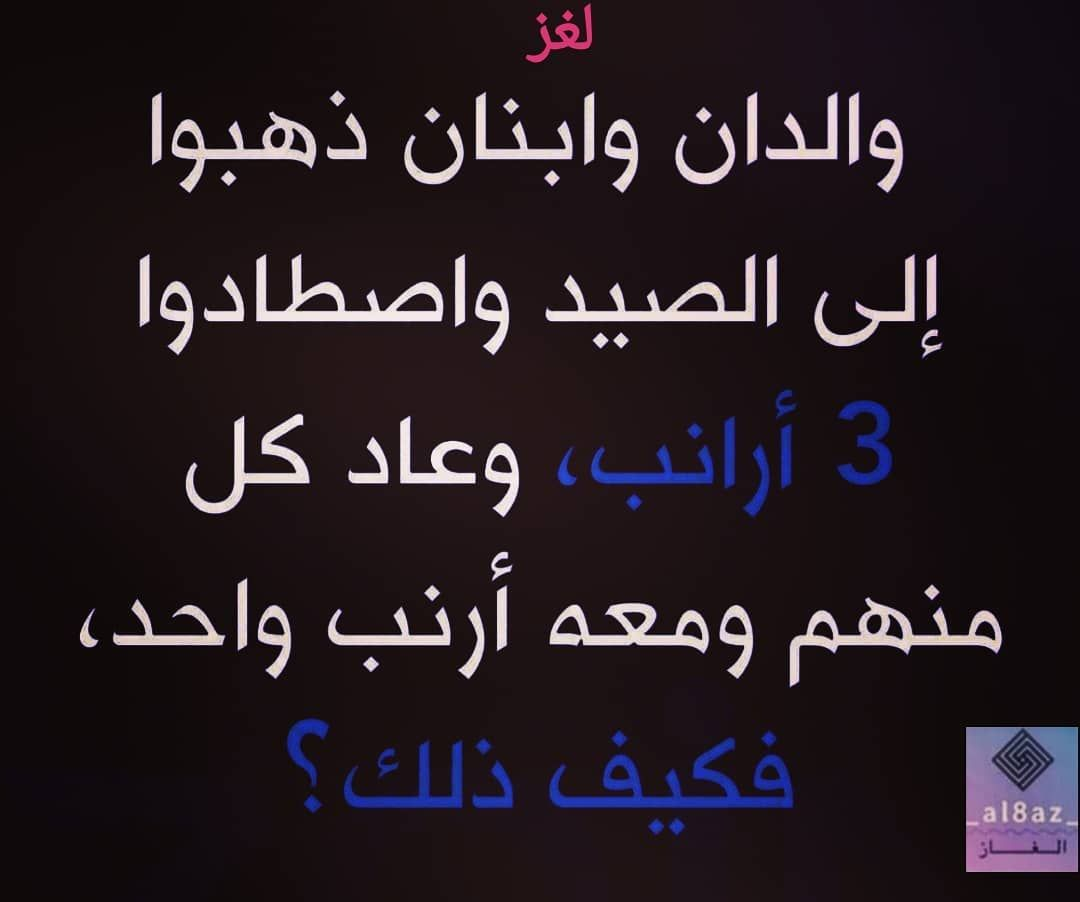 Pin By منوعات مفيدة On ألغاز Quotations Arabic Calligraphy Calligraphy