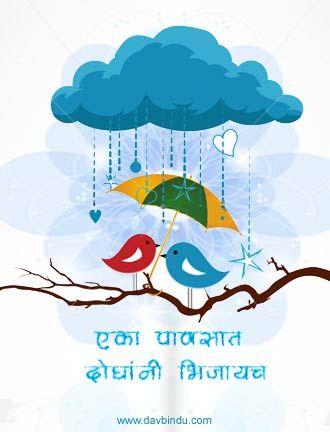 Marathi Rain Wallpaper, Monsoon, Paus, Varsha, Paoos