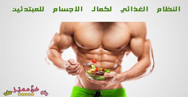 نظام غذائي لكمال الاجسام للمبتدئين المكونات و اهم النصائح Diet For Bodybuilding Beginners Ingred Bodybuilding Nutrition Bodybuilding Nutrition