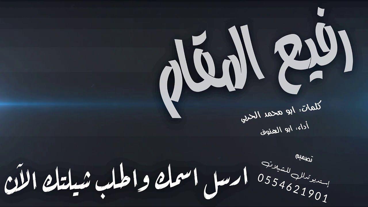 شيلة مدح حماس 2020 بعنوان رفيع المقاام اداء ابو الهنوف 7hill3t 2020 Arabic Calligraphy