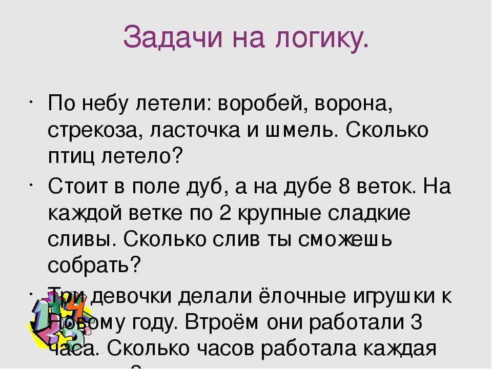 Logicheskie Zadachi Dlya Detej 7 8 Let S Otvetami 2 Tis Zobrazhen Znajdeno V Yandeks Zobrazhennyah