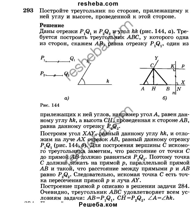 Гдз по геометрии бесплатно и без регистрации