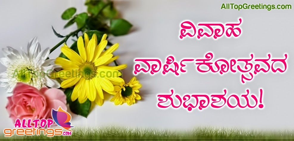 Wedding Anniversary Kannada Greetings All Top Greetings Telu In 2020 Happy Wedding Anniversary Wishes Marriage Anniversary Wishes Quotes Happy Marriage Anniversary