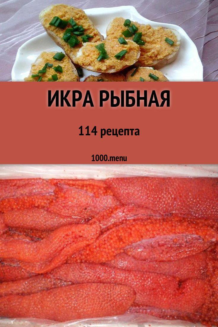 Пожалуй, ценнейшая составляющая рыбы, кроме мяса – это ...
