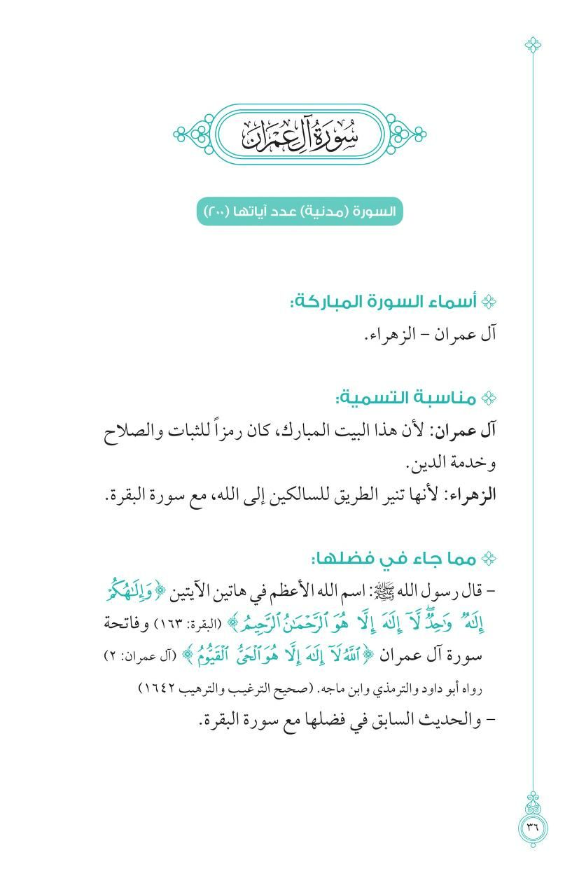كتاب أول مرة أتدبر القرآن Free Download Borrow And Streaming Internet Archive In 2020 Internet Archive Texts Writing