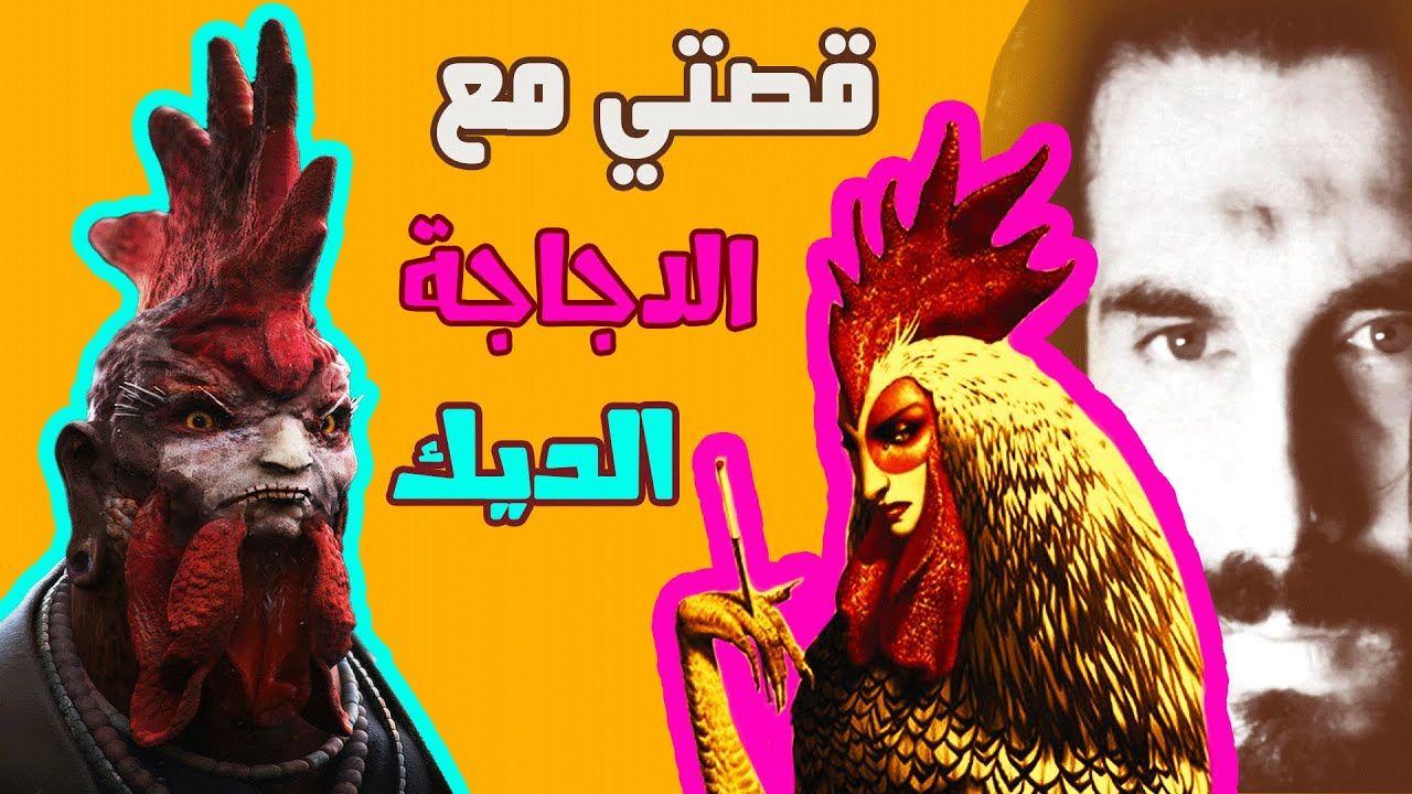 قصتي مع الديك العربي و زوجته الدجاجة اللعوبة قصص واقعية موثرة 9