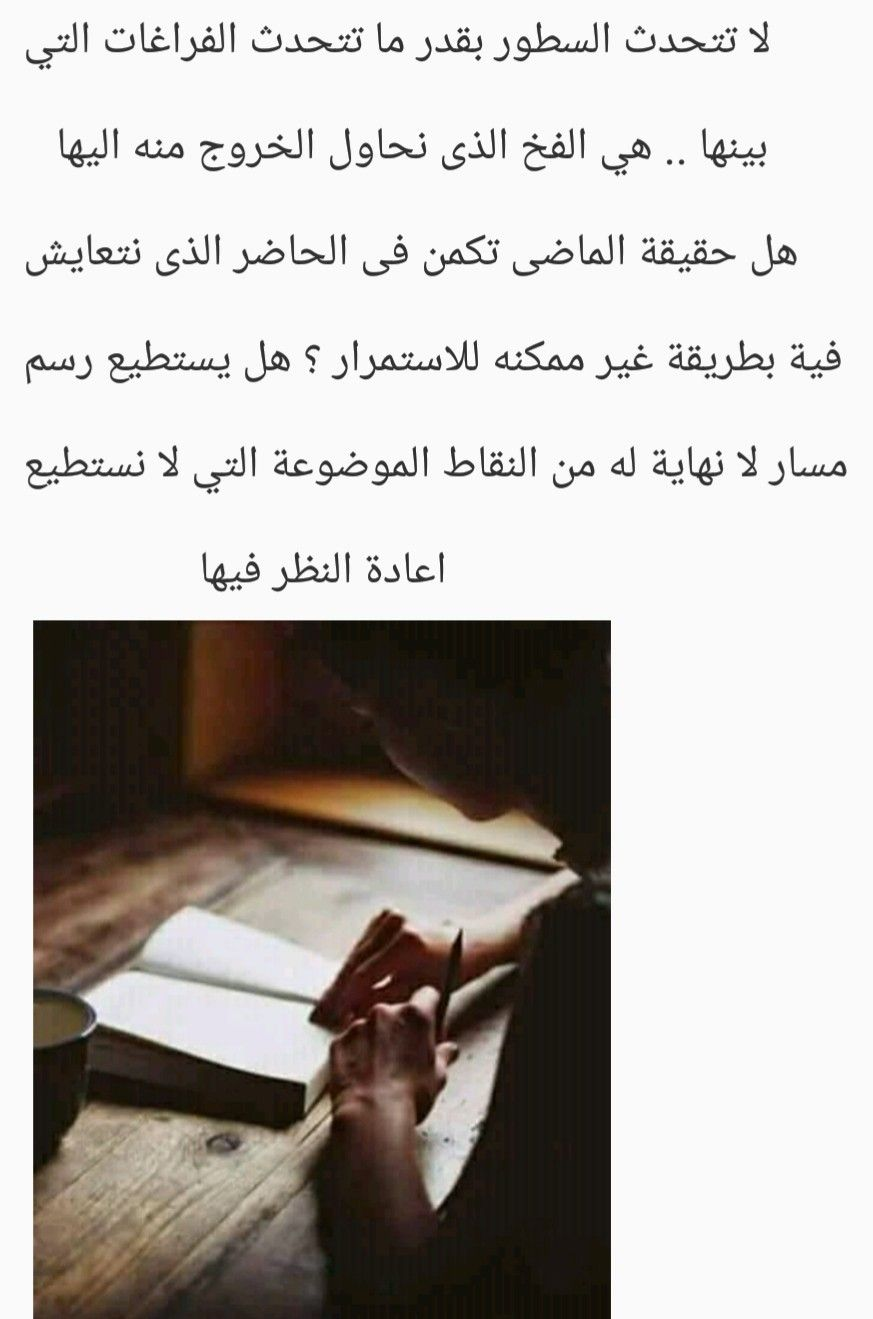 Pin By Nadia Bin Hendi On خواطر Arabic Quotes Beautiful Arabic Words Arabic Love Quotes
