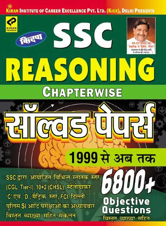 Ssc Reasoning Solved Paper 6800 Objective Question Hindi Ssc