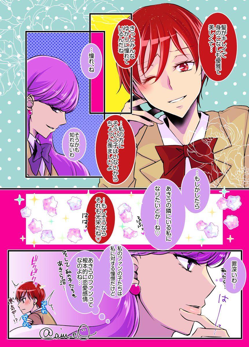 akira x yukari chocomaca おしゃれまとめの人気アイデア pinterest axy プリキュア プリキュア アラモード 漫画