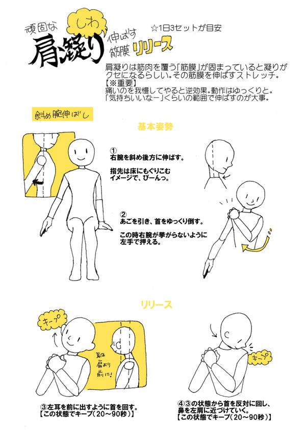 ためしてガッテンの肩こり解消 筋膜リリースストレッチ 体操 のやり方