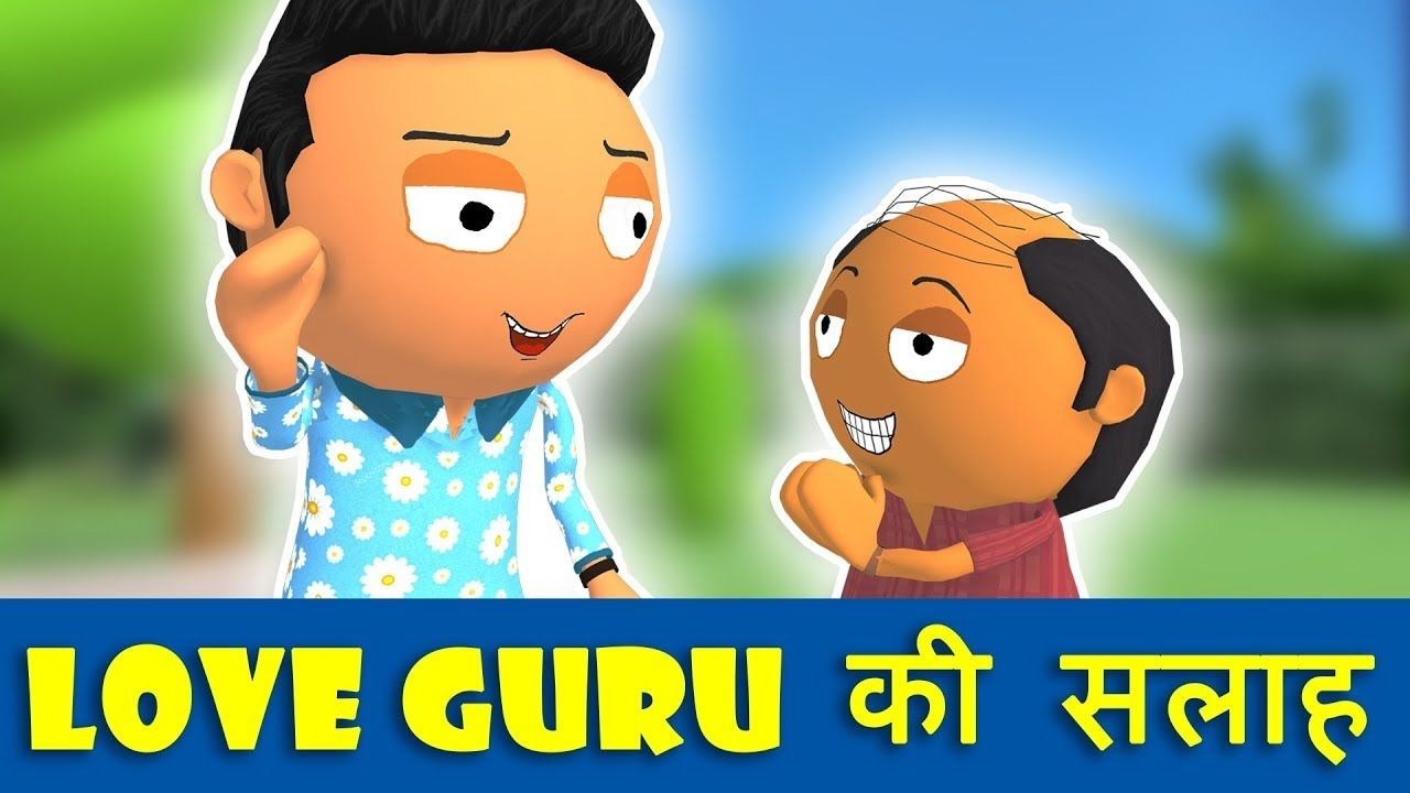 Photo of लव गुरु की सलाह – Love Guru Tips | Desi Comedy Video | Hindi Jokes | Latest Episodes | Dada TV