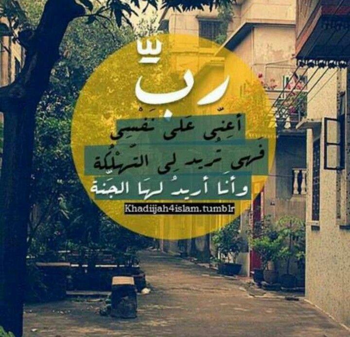 رب أعني على نفسي فهي تريد لي التهلكة وأنا أريد لها الجنة Book Qoutes Little Prayer Allah Love
